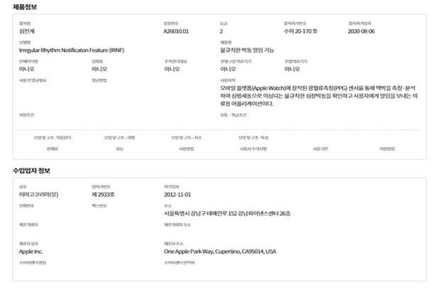 Apple Watch ECG approved in South Korea